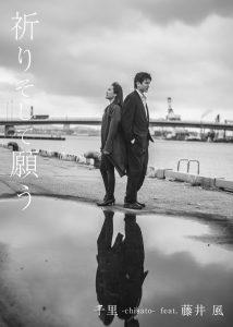 千里-chisato- feat,藤井風